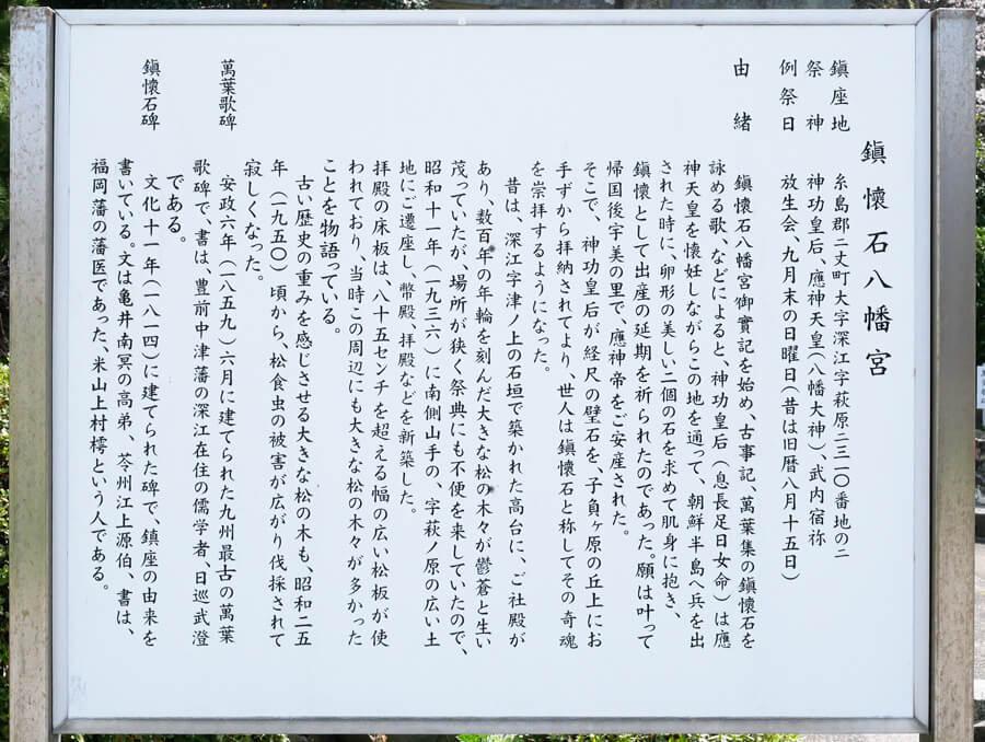 鎮懐石八幡宮の看板